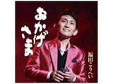 福田こうへい/おかげさま 数量限定盤 【CD】