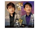 福田こうへい/南部蝉しぐれ〜『響』・『煌』 【CD】