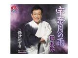 鏡五郎/宇奈月の雨/酒の川 【CD】
