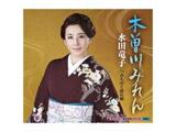 水田竜子/木曽川みれん 【CD】