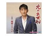 福田こうへい/北の出世船/男道 【CD】
