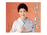 市川由紀乃/はぐれ花/情小路のなさけ雨 CD