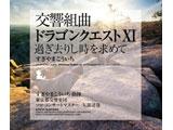 すぎやまこういち / 交響組曲「ドラゴンクエストXI」過ぎ去りし時を求めて CD