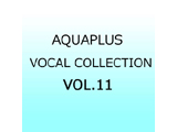 【12/27発売予定】 AQUAPLUS VOCAL COLLECTION VOL.11 [SACDハイブリッド] CD