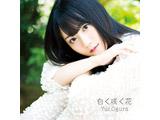 小倉唯 / 8thシングル「白く咲く花」 期間限定盤 DVD付 CD