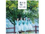 STU48 / 「風を待つ」 Type B 初回限定盤 DVD付 CD
