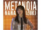 【特典対象】【07/17発売予定】 水樹奈々 / 「戦姫絶唱シンフォギアXV」OPテーマ 「METANOIA」 CD ◆先着予約特典「ブロマイド」