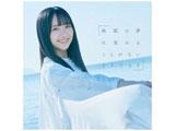 【01/29発売予定】 STU48/ 無謀な夢は覚めることがない Type B 初回限定盤 ◆先着予約特典「生写真」