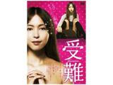 受難 DVD