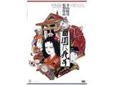 田園に死すHDニューマスター版 DVD
