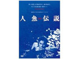 人魚伝説HDニューマスター版 DVD