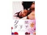 夕闇ダリア DVD