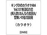 DVDカラオケ / 無法松の恋挿入歌 DVD