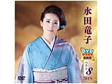 水田竜子 / 水田竜子 DVDカラオケ全曲集ベスト8 2019 DVD