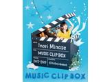 【特典対象】【06/26発売予定】 水瀬いのり / Inori Minase MUSIC CLIP BOX BD ◆先着予約特典「ブロマイド」