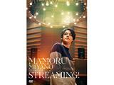 宮野真守/ MAMORU MIYANO STUDIO LIVE 〜STREAMING!〜 DVD