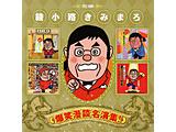 綾小路きみまろ爆笑!毒舌漫談総集編 CD