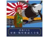 (国歌/軍歌)/終戦70年 軍歌・戦時歌謡大全集 【CD】