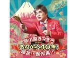 綾小路きみまろ/あれから40年! 爆笑!! 傑作集!!! 【CD】