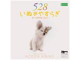 ACOON HIBINO:いぬのやすらぎ CD