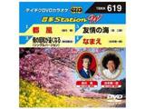 DVDカラオケ:都風:俺の昭和が遠くなる DVD