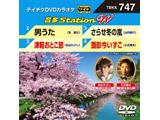 DVDカラオケ:男うた:津軽おとこ節:さらせ冬の嵐