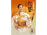 三波春夫 / 歌藝-極め付きのステージ- DVD