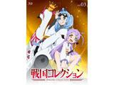 〔中古〕 戦国コレクション Vol.03 【DVD】