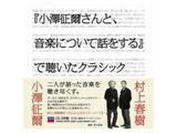 小澤征爾(cond)/『小澤征爾さんと、音楽について話をする』で聴いたクラシック 【CD】