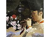東儀秀樹/日本の歌 【CD】