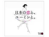 松任谷由実 / 日本の恋と、ユーミンと。 The Best Of Yumi Matsutoya 40th Anniversary 通常盤 CD