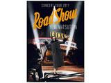 松任谷由実/YUMI MATSUTOYA CONCERT TOUR 2011 Road Show DVD
