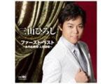 三山ひろし/三山ひろし ファースト・ベスト あやめ雨情/人恋酒場 【CD】