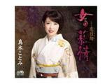 真木ことみ/女の慕情/恋日向 【CD】