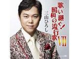 三山ひろし/歌い継ぐ!昭和の流行歌 VII 【CD】