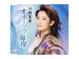 川野夏美/オホーツク海岸/歌手〜singer〜 CD