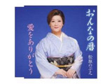 松原のぶえ/おんなの暦/愛をありがとう 【CD】