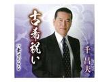 千昌夫/古希祝い/幸せぐらし 【CD】
