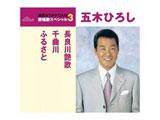五木ひろし/長良川艶歌/千曲川/ふるさと CD