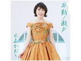 水森かおり/早鞆ノ瀬戸 タイプB CD
