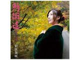 岩佐美咲/鯖街道(特別記念盤) 通常盤 CD