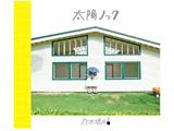 乃木坂46 / 太陽ノック  Type A DVD付 CD