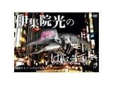伊集院光のばらえてぃー 酩酊ドミノ ハイパーの巻 【DVD】