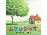 ダイアモンド☆ユカイ/ムクロジの木 【DVD】