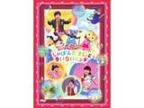 NHK おかあさんといっしょファミリーコンサート「しゃぼんだまじょとないないランド」 【DVD】