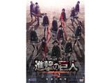 劇場版「進撃の巨人」 Season 2 -覚醒の咆哮- 通常版 DVD