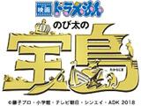 映画ドラえもん のび太の宝島 ブルーレイ&DVD豪華版