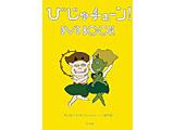 びじゅチューン! DVD BOOK 【DVD】