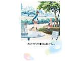 あさがおと加瀬さん。DVD