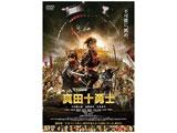 映画 真田十勇士 スタンダード・エディション DVD